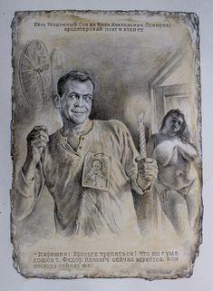 Хлёсткие иллюстрации к «Мастеру и Маргарите» от художника Александра Ботвинова  1