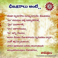 Vedic Mantras, Hindu Mantras, Devotional Quotes, Daily Devotional, Shiva Stotram, Astrology Telugu, Hindu Vedas, Kali Hindu, Bhakti Song