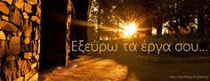 επιστολή: Ο Ιησούς λέει: «Εξεύρω...»