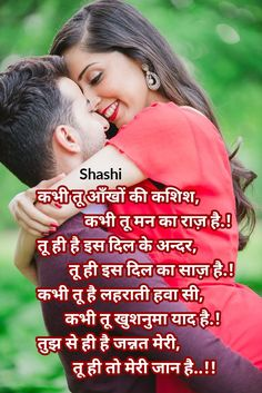 Good Morning Prayer, Morning Prayers, Love Sms, Good Night Gif, Love Shayri, Gulzar Quotes, Romantic Pictures, Dil Se, Hindi Quotes