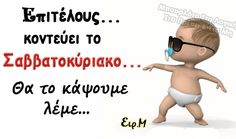 Greek Quotes, Day, Funny, Fictional Characters, Fantasy Characters, Fun, Humor