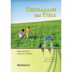 Περιβάλλον και Υγεία (1η έκδοση) Baseball Cards, Sports, Hs Sports, Sport