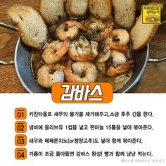 Korean Food, Food Plating, No Cook Meals, A Food, Recipies, Easy Meals, Cooking Recipes, Yummy Food, Snacks