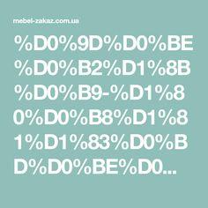 %D0%9D%D0%BE%D0%B2%D1%8B%D0%B9-%D1%80%D0%B8%D1%81%D1%83%D0%BD%D0%BE%D0%BA-3