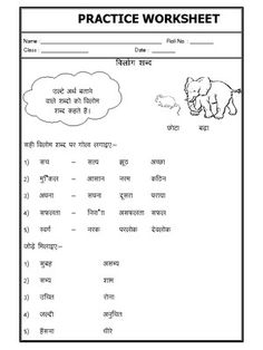 Worksheets of Hindi Practice sheet-Hindi-Language Creative Writing Worksheets, Worksheets For Class 1, English Worksheets For Kindergarten, Hindi Worksheets, English Grammar Worksheets, 2nd Grade Worksheets, Printable Worksheets, Multiplication Worksheets, Science Worksheets