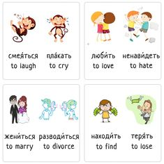 Learn Russian, Russian Language, Languages, Divorce, Hate, Teacher, Education, Learning, Words