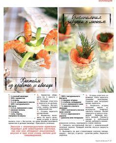 #ClippedOnIssuu from Просто & Вкусно 5