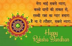 Happy Raksha Bandhan status, Quotes , Massages with images, wallpaper in hindi for Brother sisters Happy Raksha Bandhan Status, Happy Raksha Bandhan Quotes, Happy Raksha Bandhan Wishes, Happy Raksha Bandhan Images, Raksha Bandhan Shayari, Raksha Bandhan Messages, Rakhi Status, Rakhi Message, Rakhi Quotes
