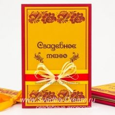 Свадебная коллекция аксессуаров Хохлома, атрибуты для свадьбы с традиционными хохломскими узорами в красно-желтом цвете #свадьбавстиле60х #свадебныйтанец #корзинканасвадьбу #эльфийскаясвадьба #свадебныйорганизатор #будущаяневеста #свадебнаяобувь #весенняясвадьба #книгапожеланий #свадьбавстиле40