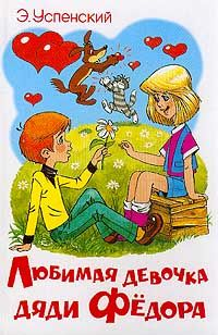 Любимая девочка дяди Фёдора