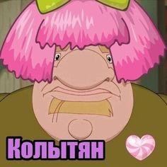 Memes Funny Faces, Cartoon Memes, Stupid Memes, Funny Relatable Memes, Cat Memes, Hello Memes, Preppy Stickers, Happy Memes, Russian Memes