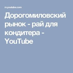 Дорогомиловский рынок - рай для кондитера - YouTube