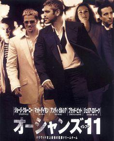 オーシャンズ11 -2002