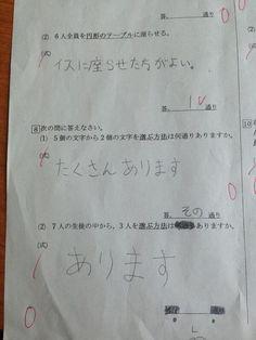 天才現る! 不正解だけども才能を感じるテストでの珍回答、おもしろい問題30選 - Buzz[バズ] Funny Laugh, Haha Funny, Funny Jokes, Funny Shit, Smiles And Laughs, Just For Laughs, Japanese School Life, Funny Photos, Funny Images