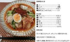 韓国風ビビン素麺 ✽材料が揃えばパパッと出来る!  作り方 →