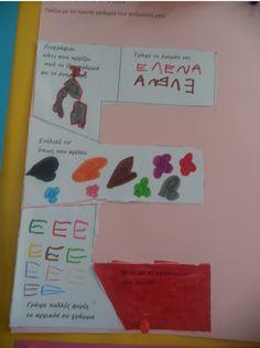 ...Το Νηπιαγωγείο μ' αρέσει πιο πολύ.: Κατασκευές και παιχνίδια με το όνομά μας. Greek Alphabet, Letters, School, Books, Livros, Libros, Letter, Schools, Book