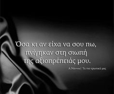 Woman Quotes, Me Quotes, Life Thoughts, Greek Quotes, Self, Poetry, How Are You Feeling, Motivation, Feelings