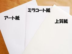 Image result for 上質紙