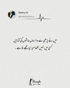 Love Quotes In Urdu, Sufi Quotes, Poetry Quotes In Urdu, Best Urdu Poetry Images, Urdu Poetry Romantic, Love Poetry Urdu, Qoutes, Urdu Quotes, Feelings Words
