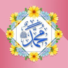 Kaligrafi Allah, Wall Decor Set, Prophet Muhammad, Islamic Calligraphy, Islamic Art, Daydream, Graffiti, Great Gifts, Muslim