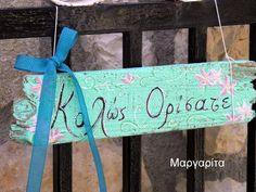 150+ KATAΣΚΕΥΕΣ-ΔΙΑΚΟΣΜΗΣΕΙΣ ΕΞΩΤΕΡΙΚΩΝ ΧΩΡΩΝ φίλων - αναγνωστών του soulouposeto.gr | ΣΟΥΛΟΥΠΩΣΕ ΤΟ