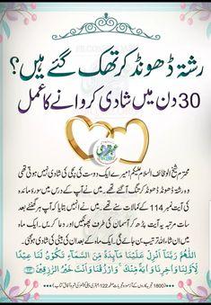 Urdu Quotes Islamic, Islamic Phrases, Islamic Messages, Islamic Dua, Islamic Inspirational Quotes, Muslim Quotes, Religious Quotes, Islamic Teachings, Duaa Islam