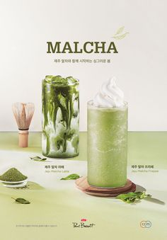 Food Menu Design, Food Poster Design, Restaurant Menu Design, Ice Cream Poster, Matcha Drink, Drink Photo, Coffee Menu, Drink Menu, Coffee Design