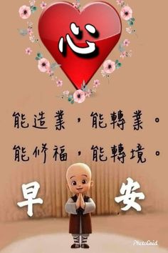 Chinese Quotes, Good Morning Wishes, Asian Beauty, Buddha, Home Decor, Decoration Home, Room Decor, Good Morning, Interior Decorating