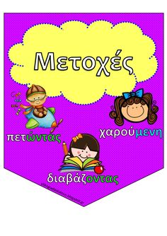 Infant Activities, Activities For Kids, School Organisation, Learn Greek, Greek Alphabet, Greek Language, Greek Words, Word Pictures, School Lessons