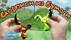 Как сделать оригами скорпиона из бумаги | #Оригами ❤️ Лилипутики ТВ