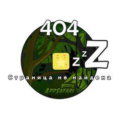 AppSafari.com.ua - Новая картинка для страницы 404.