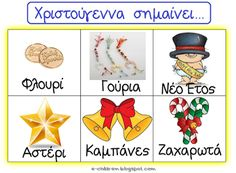 Christmas Frames, Christmas Mood, Christmas Ideas, Greek Language, Pre School, Decoupage, Diy And Crafts, Activities, Learning