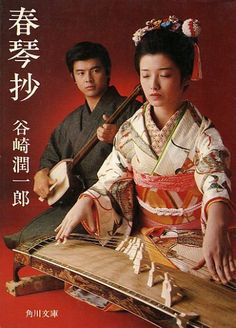 A portrait of shunkin 春琴抄 山口百恵