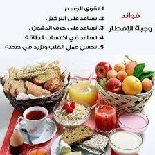 Image Result For فوائد الفطور الصحي Food Breakfast Health