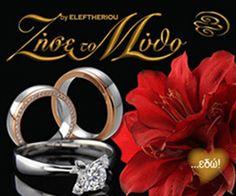 ELEFTHERIOUONLINE  Στο EleftheriouOnline μπορείτε να βρείτε μία πλούσια  γκάμα σε κοσμήματα 43d08197bad