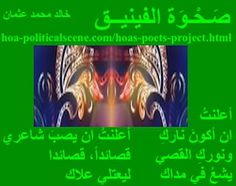 """Couplet of poetry from """"Rising of the Phoenix"""", by poet and journalist Khalid Mohammed Osman framed in clover."""