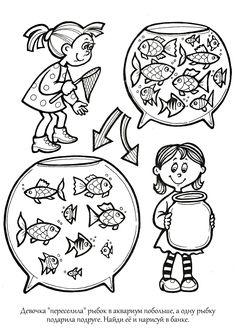 Задания на внимание и логику. Рыбы