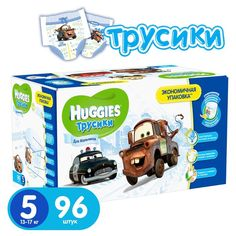 Трусики-подгузники Huggies 5 для мальчиков (13-17 кг), 96 шт