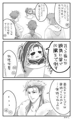Tamamo No Mae, Fate Stay Night Anime, Child Of Light, Fate Zero, Type Moon, Manga Games, Funny Comics, Anime Love, Dog Love