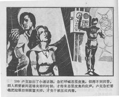 chinese star wars comic | Chinese Star Wars Comic (Part 5 of 6): We have to destroy the Death ...