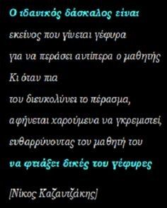 Interesting Quotes, Greek Quotes, Poetry Quotes, Kids And Parenting, Relationship Quotes, Love Quotes, Quotes Quotes, Philosophy, Quotations