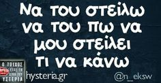 Greek Memes, Funny Greek Quotes, Funny Quotes, Sisters Of Mercy, General Quotes, Try Not To Laugh, Cheer Up, True Words, Just For Laughs