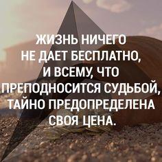 Жизнь ничего не дает бесплатно, и всему, что преподносится судьбой, тайно предопределена своя цена.  Стефан Цвейг  #Обучение #деньги #бизнес #успех #мотивация #мечта #жизнь #жизньпрекрасна #стиль #стильно #москва #москвасити #питер #россия #украина #беларусь #казахстан #история #книги #мысли #взаимныелайки #отношениея #свобода #мысливслух #психология #мудрость #цель #цитаты #развитие #quotes