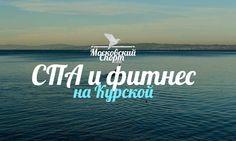 Фитнес на Курской: все бассейны у метро Курская