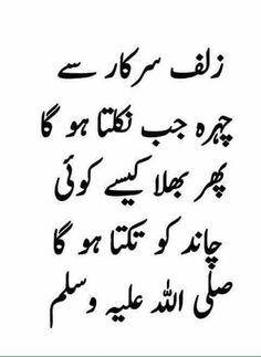 Subhan Allah ﷺ