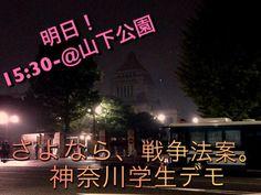 さよなら、戦争法案。 神奈川学生デモ  9月20日(日) 山下公園 石のステージ 15:30~ オープニングアクト 16:00~ 集会 16:30~ デモスタート 17:30~ 解散  桜木町駅周辺  私たちは戦争法案に反対します!!