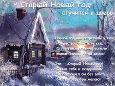 старый новый год открытки: 76 тыс изображений найдено в Яндекс.Картинках