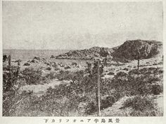 """Baja California, Mexico"", Juvenile Encyclopedia, 1932 Vol. 14 World Geography 兒童百科大辭典 第十四巻 地理篇(三) 玉川學園出版部 昭和七年"
