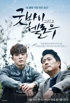 """[Photos] Added new poster ans stills for the movie """"Goodbye and Hello"""" @ HanCinema :: The Korean Movie and Drama Database"""