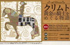 生誕150年 クリムト 黄金の騎士をめぐる物語/愛知県美術館